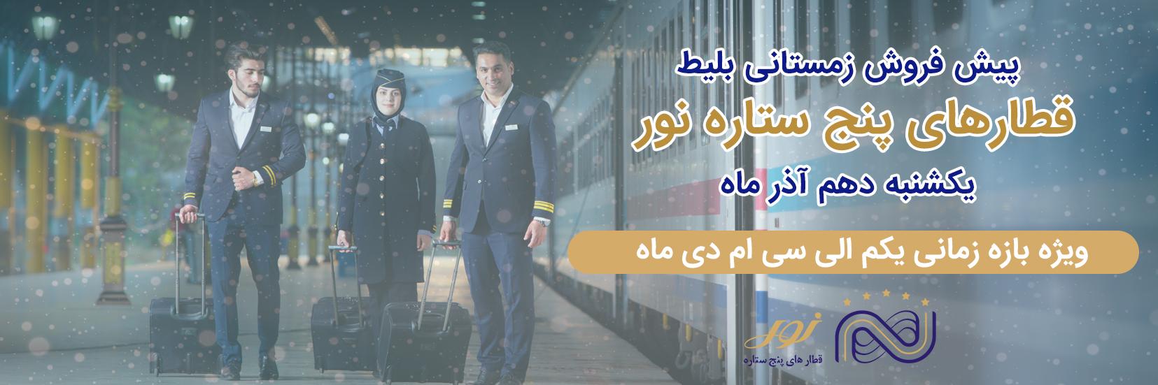 پیش فروش زمستانی بلیط قطارهای شرکت حمل و نقل ریلی نورالرضا