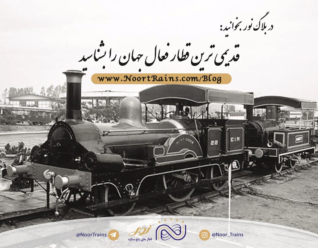 قدیمی ترین قطار فعال در جهان